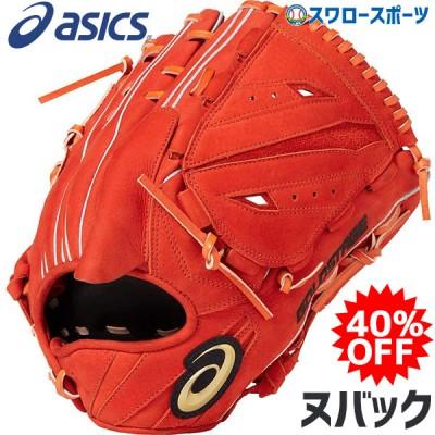 【即日出荷】 送料無料 アシックス ベースボール ASICS 硬式 グローブ グラブ ゴールドステージ スピードアクセル 投手用 3121A182