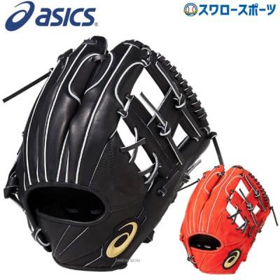 【即日出荷】 送料無料 アシックス ベースボール ASICS 硬式 グローブ グラブ ゴールドステージ スピードアクセル 内野手用 3121A183