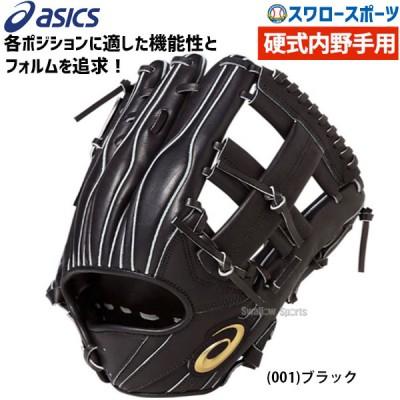 【即日出荷】 送料無料 アシックス ベースボール ASICS 硬式 グローブ グラブ ゴールドステージ スピードアクセル 内野手用 3121A184
