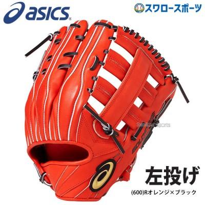 【即日出荷】 送料無料 アシックス ベースボール ASICS 硬式 グローブ グラブ ゴールドステージ スピードアクセル 外野手用 3121A185
