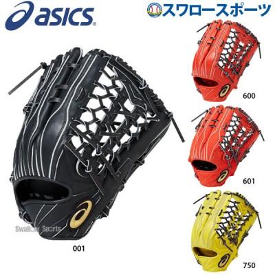 【即日出荷】 送料無料 アシックス ベースボール ASICS 硬式 グローブ グラブ ゴールドステージ スピードアクセル 外野手用 3121A186