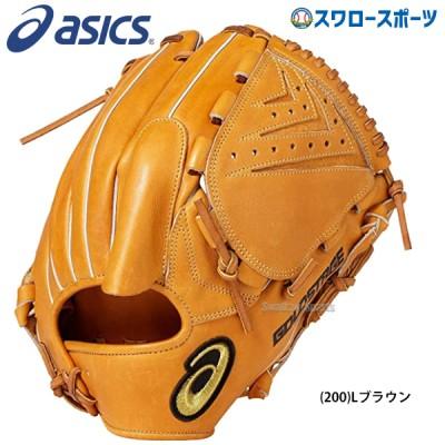 【即日出荷】 送料無料 アシックス ベースボール ASICS 硬式 グローブ グラブ ゴールドステージ ロイヤルロード 投手用 3121A187