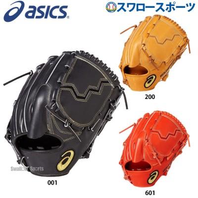 【即日出荷】 送料無料 アシックス ベースボール ASICS 硬式 グローブ グラブ ゴールドステージ ロイヤルロード 投手用 3121A188