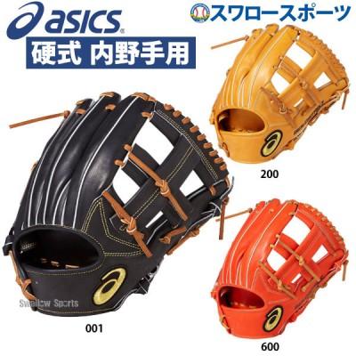 【即日出荷】 送料無料 アシックス ベースボール ASICS 硬式 グローブ グラブ ゴールドステージ ロイヤルロード 内野手用 3121A189