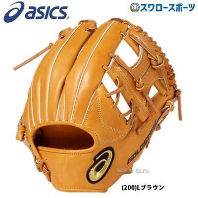 【即日出荷】 送料無料 アシックス ベースボール ASICS 硬式 グローブ グラブ ゴールドステージ ロイヤルロード 内野手用 3121A190