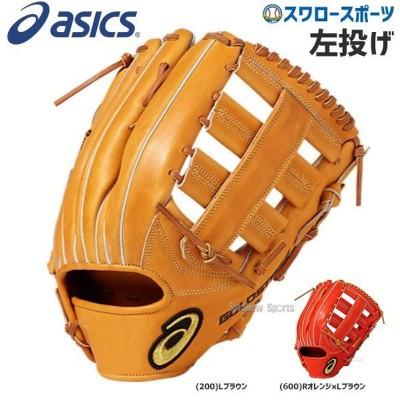 【即日出荷】 送料無料 アシックス ベースボール ASICS 硬式 グローブ グラブ ゴールドステージ ロイヤルロード 外野手用 3121A191