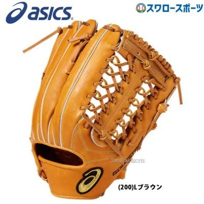 【即日出荷】 送料無料 アシックス ベースボール ASICS 硬式 グローブ グラブ ゴールドステージ ロイヤルロード 外野手用 3121A192