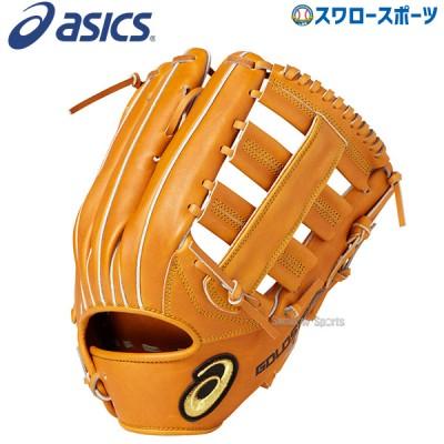 【即日出荷】 送料無料 アシックス ASICS 軟式 グローブ グラブ ゴールドステージ ロイヤルロード 外野手用 3121A207