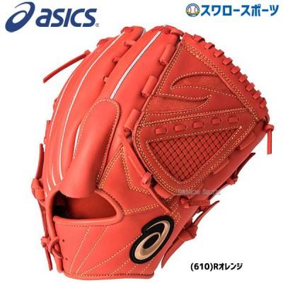 【即日出荷】 送料無料 アシックス ASICS 軟式 グローブ グラブ ディーグロウ 投手用 3121A209