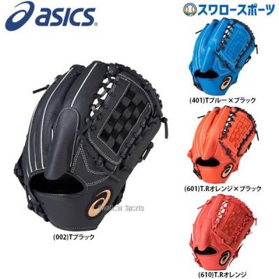 【即日出荷】 アシックス ASICS 軟式 グローブ グラブ ネオリバイブ 投手・内野手兼用 3121A221