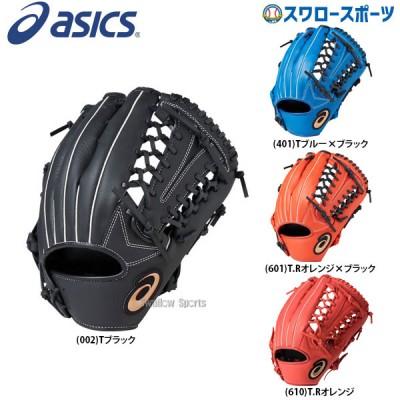 【即日出荷】 アシックス ASICS 軟式 グローブ グラブ ネオリバイブ 内野手・外野手兼用 3121A222