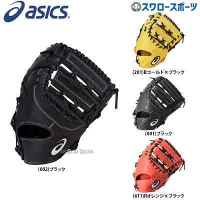【即日出荷】 送料無料 アシックス ASICS 軟式 ミット ディーグロウ 一塁手用 3121A226