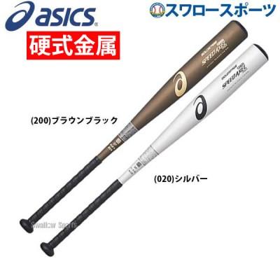 アシックス  ベースボール ASICS 硬式用 金属製 ゴールドステージ スピードアクセルCYCLEII 3121A231