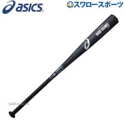 アシックス  ベースボール ASICS 硬式用 金属製 HARD TRAINER ハードトレーナー 3121A233