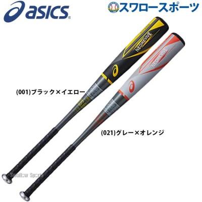 アシックス ベースボール ASICS 軟式用 金属製 バット NEOREVIVE ネオリバイブ 3121A235