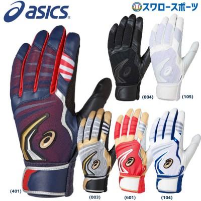 アシックス ベースボール ASICS バッティング用手袋 ゴールドステージ SPEED AXEL MA 両手用 3121A245