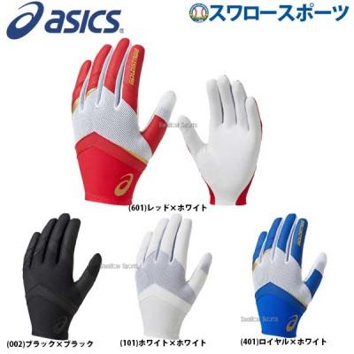 アシックス ベースボール ASICS 守備用 手袋 ゴールドステージ SPEED AXEL MA 片手用 3121A246