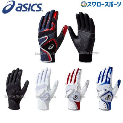 アシックス ベースボール ASICS バッティング用手袋 両手用 3121A247