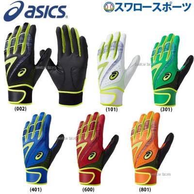 【即日出荷】 アシックス ベースボール ASICS 限定 バッティング用手袋 カラー手袋 両手用 3121A248