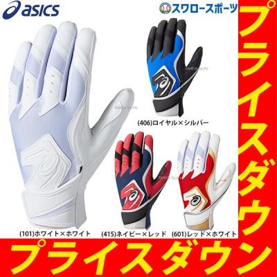 アシックス ベースボール ASICS バッティンググローブ NEOREVIVE 両手用 3121A249