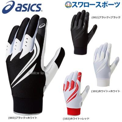 アシックス ベースボール ASICS 守備用 手袋 NEOREVIVE 片手用 3121A250