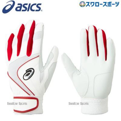【即日出荷】 アシックス ベースボール ASICS バッティング用手袋 両手用 3121A251