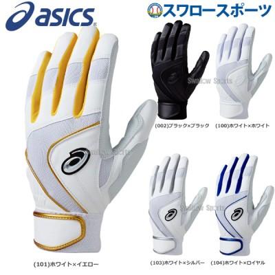 アシックス ベースボール ASICS バッティング用手袋 両手用 3121A251