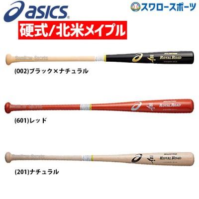 アシックス ベースボール ASICS 硬式用 木製バット BFJ ゴールドステージ ROYAL ROAD ロイヤルロード 3121A253