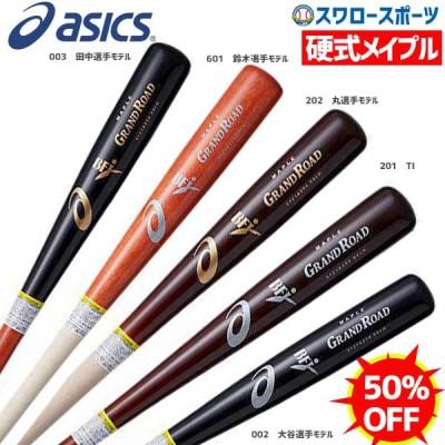 アシックス ベースボール ASICS 硬式用 木製バット BFJ GRAND ROAD グランドロード 3121A254