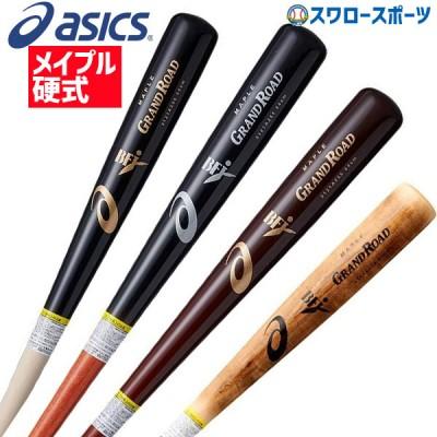 【即日出荷】 アシックス ベースボール ASICS 限定 硬式用 木製バット BFJ GRAND ROAD グランドロード 3121A255