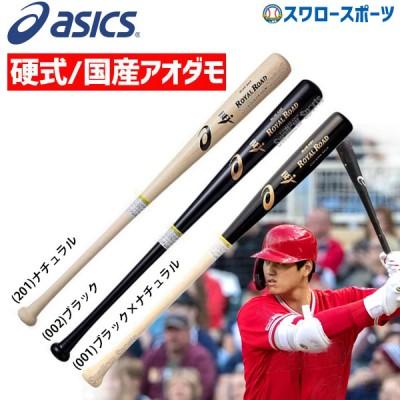 【即日出荷】 アシックス ベースボール ASICS 限定 硬式 木製バット BFJマーク入 ゴールドステージ 3121A256