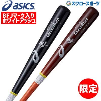 【即日出荷】 アシックス ベースボール ASICS 限定 硬式 木製バット BFJ GRAND ROAD グランドロード 3121A257