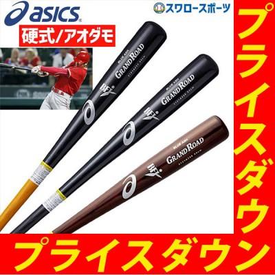 【即日出荷】 アシックス ベースボール ASICS 限定 硬式 木製バット BFJ GRAND ROAD グランドロード 3121A258