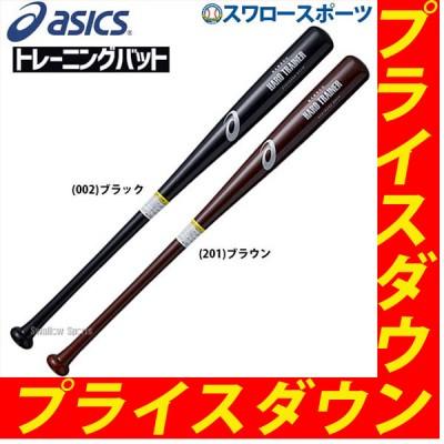 【即日出荷】 アシックス ベースボール ASICS トレーニングバット 合竹バット HARD TRAINER ハードトレーナー 3121A259