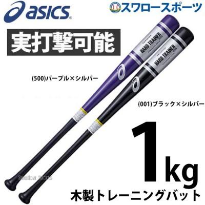 アシックス ベースボール ASICS トレーニングバット HARD TRAINER ハードトレーナー 実打可能 3121A260
