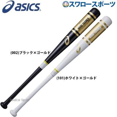 アシックス ベースボール ASICS トレーニングバット HARD TRAINER ハードトレーナー1300 実打可能 3121A261