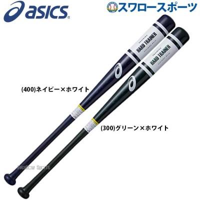 アシックストレーニングバット ハードトレーナー1100 素振り兼ティー打撃可能 3121A262
