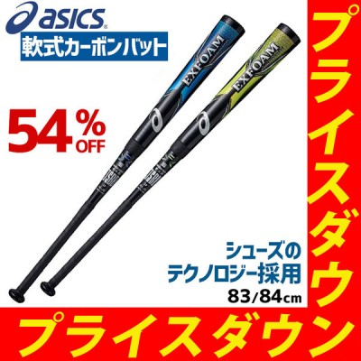 【即日出荷】 アシックス ベースボール ASICS 軟式 FRP製 バット EXFOAM エクスフォーム 3121A265