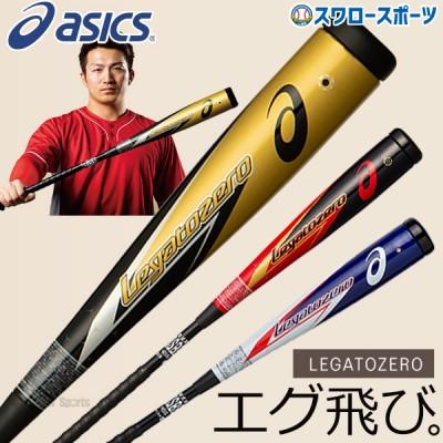 【予約商品】8月中旬発送予定 アシックス ベースボール ASICS 軟式 複合 バット LEGATOZERO レガートゼロ レガゼロ 3121A266 野球用品 スワロースポーツ