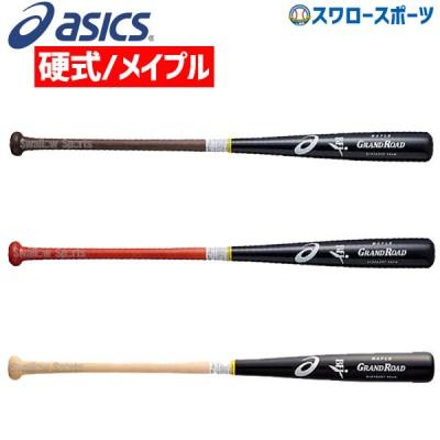 アシックス ベースボール ASICS 硬式 木製バット BFJ GRAND ROAD グランドロード 3121A267