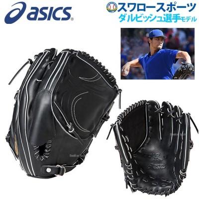 【即日出荷】 送料無料 アシックス ベースボール ASICS 硬式用 グローブ グラブ ダルビッシュ有投手 レプリカモデル 3121A269