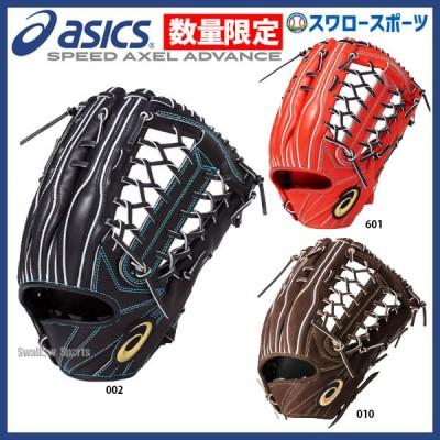 【即日出荷】 送料無料 アシックス ベースボール 硬式 グローブ グラブ ゴールドステージ スピードアクセルアドバンス 外野手用 3121A297