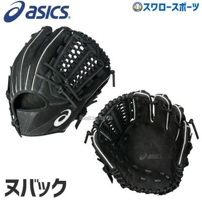 アシックス ASICS 軟式 グローブ グラブ 内野手用 3121A305 ヌバック 軟式用
