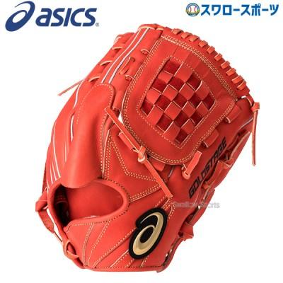 【即日出荷】 送料無料 アシックス ベースボール ASICS 硬式 グローブ グラブ  投手用 ゴールドステージ 高校野球対応 3121A309
