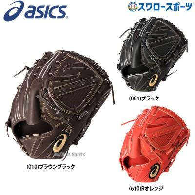 【即日出荷】 送料無料 アシックス ベースボール ASICS 硬式 グローブ グラブ  投手用 ゴールドステージ 高校野球対応 3121A310