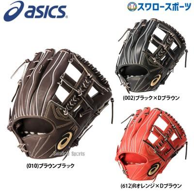 【即日出荷】 送料無料 アシックス ベースボール ASICS 硬式 グローブ グラブ  内野手用 ゴールドステージ 高校野球対応 3121A311