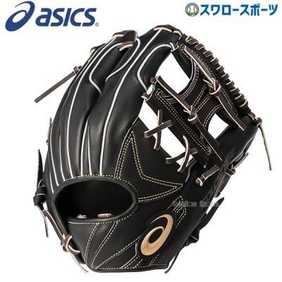 【即日出荷】 送料無料 アシックス ベースボール ASICS 硬式 グローブ グラブ  内野手用 ゴールドステージ 高校野球対応 3121A312