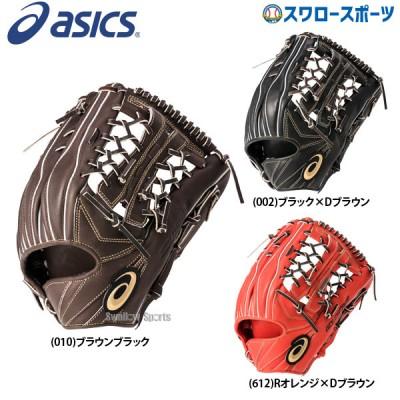 【即日出荷】 送料無料 アシックス ベースボール ASICS 硬式 グローブ グラブ  内野手用 ゴールドステージ 高校野球対応 3121A313