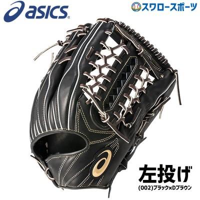 【即日出荷】 送料無料 アシックス ベースボール ASICS 硬式 グローブ グラブ ゴールドステージ 外野手用 高校野球対応 3121A314