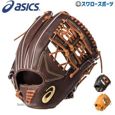 【即日出荷】 送料無料 アシックス ベースボール ASICS 硬式グローブ グラブ 内野手用 ゴールドステージ 高校野球対応 3121A322
